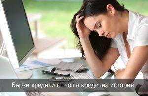 Бързи кредити с лоша кредитна история